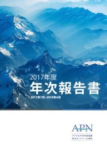 Annual Report FY2017