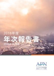 Annual Report Ja