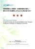 cover_Proceedings_International_Seminar_2008.jpg