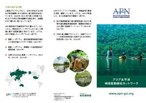 APN general trifold brochure (Ja).pdf